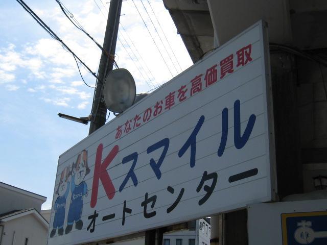 おーとらんど羽衣店 K.スマイルオートセンター(4枚目)