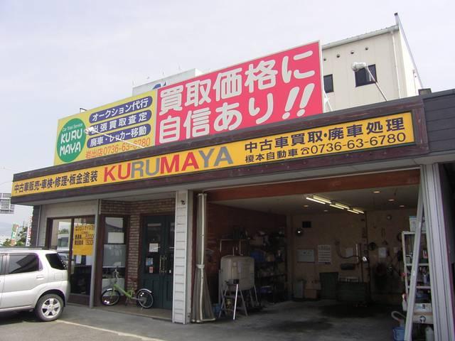KURUMAYA 岩出店(2枚目)