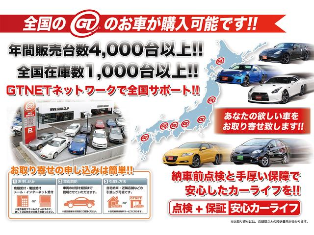 GT−R 買取・スポーツカー専門店 GTNET大阪