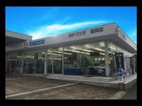 (株)神戸マツダ 豊岡ユーカーランド