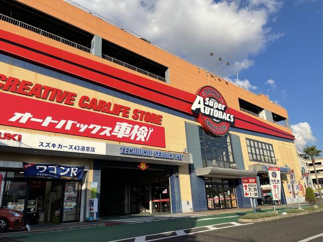 オートバックスカーズ 43道意店