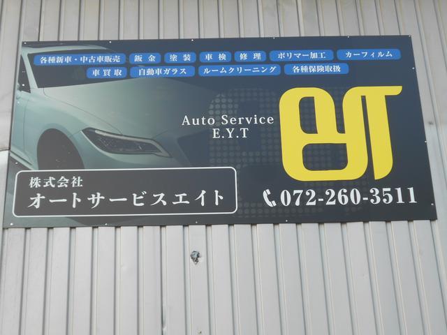 株式会社オートサービスエイト(1枚目)
