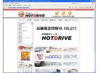 車買取ディーラー HOT DRIVE