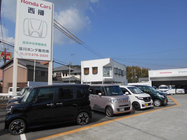 ホンダカーズ西播 太子東店(1枚目)