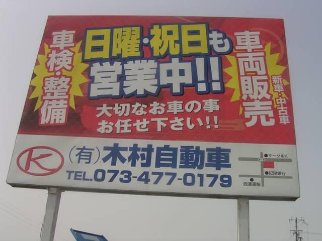 有限会社 木村自動車(5枚目)