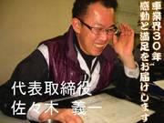 代表取締役社長 佐々木 義一(ササキ ヨシカズ)