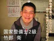 スタッフ 竹部 衛(タケベ マモル)