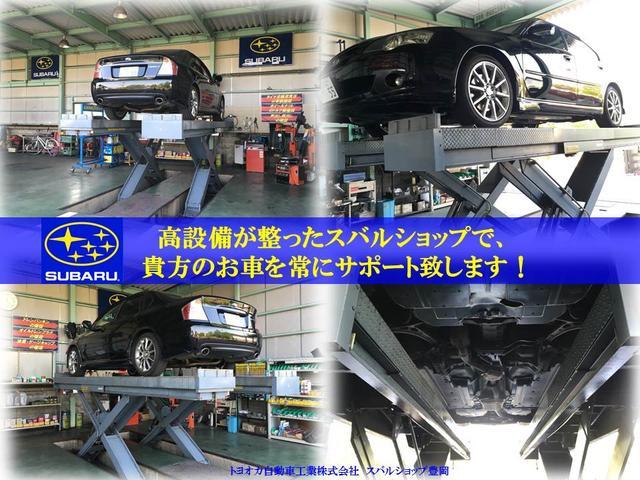 トヨオカ自動車工業株式会社 スバルショップ豊岡(1枚目)