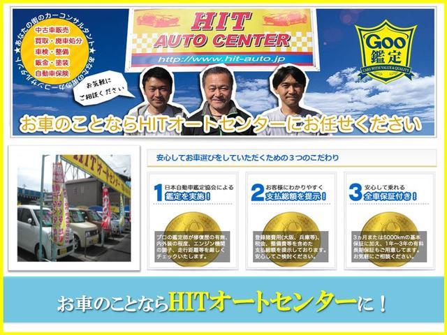 HIT オートセンター(2枚目)