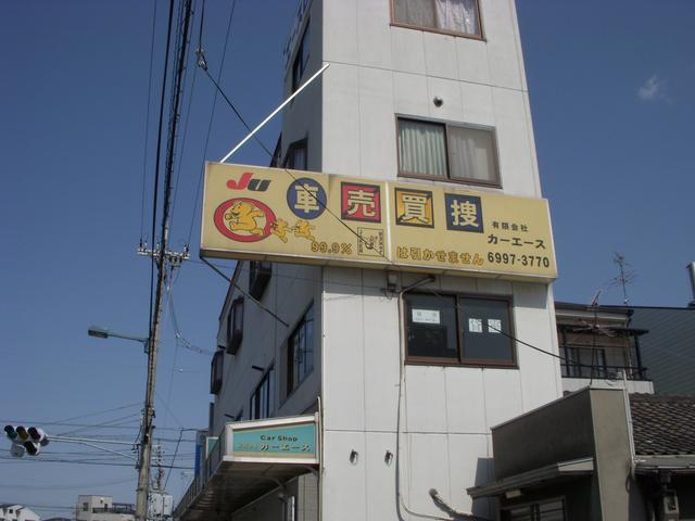 有限会社 カーエース(5枚目)