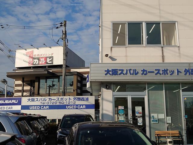 大阪スバル(株) カースポット外環西浦(2枚目)
