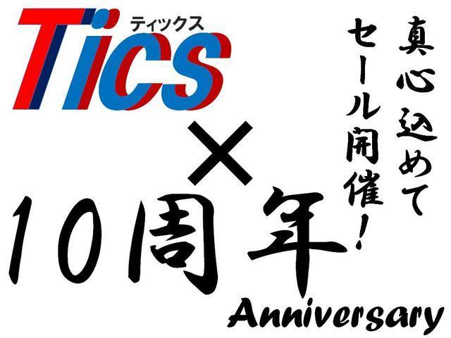 日頃の感謝を込めて【10周年記念感謝際】開催中!お早めにお電話を!!
