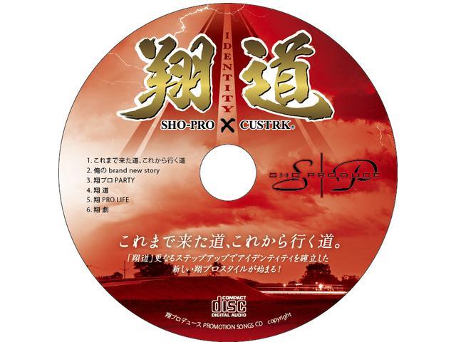 翔-PRODUCE