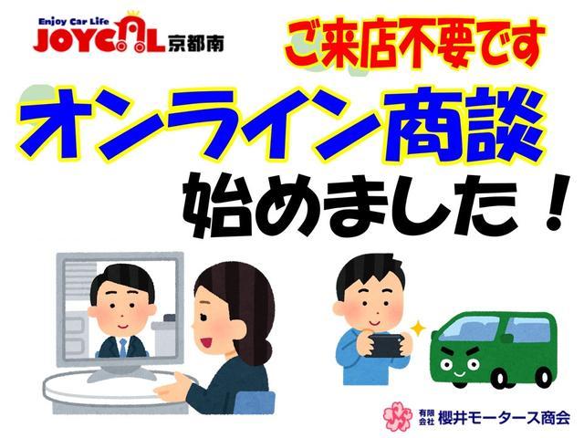 ジョイカル京都南 有限会社櫻井モータース商会(4枚目)