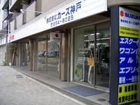 株式会社 カーズ神戸