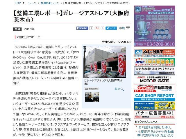 Garage Astrare ガレージアストレア カスタムカー専門店(6枚目)