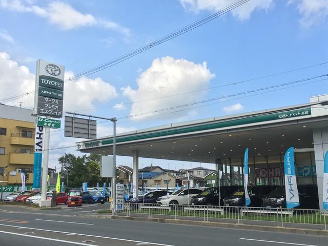 大阪トヨペット(株)高槻店(1枚目)