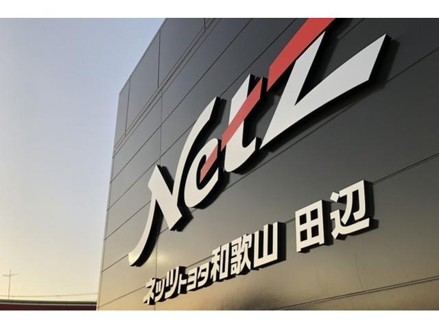 ネッツトヨタ和歌山株式会社 U-car田辺店(1枚目)