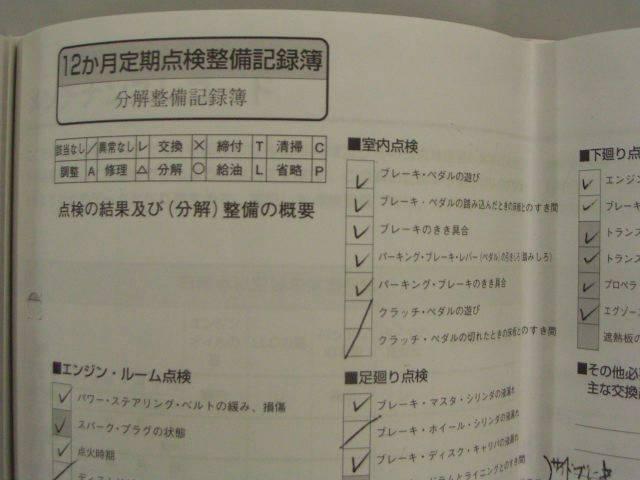 (有)春田自動車/プロ整備・車検・修理専門店(6枚目)