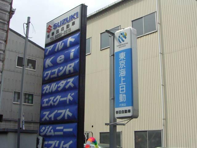 当社は東京海上と日新火災の代理店としてお客様の自動車保険に関するご相談も受付けております。