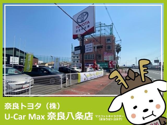 「奈良県」の中古車販売店「トヨタカローラ奈良株式会社 U-CarMax奈良八条店」
