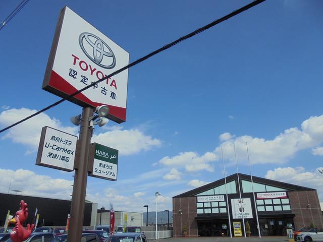 トヨタカローラ奈良株式会社 U-CarMax奈良八条店(1枚目)