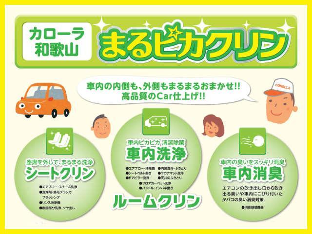 トヨタカローラ和歌山(株)シーズ北島店U-Car(5枚目)