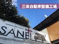 三栄自動車整備工場