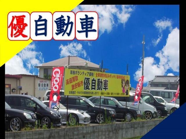 「兵庫県」の中古車販売店「優自動車」