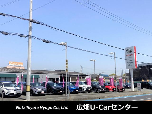 「兵庫県」の中古車販売店「ネッツトヨタ兵庫(株)広畑U-CARセンター」