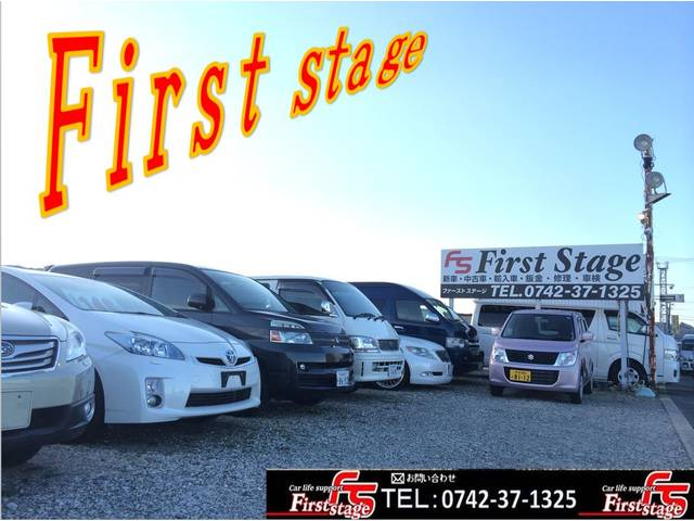 First Stage ファーストステージ