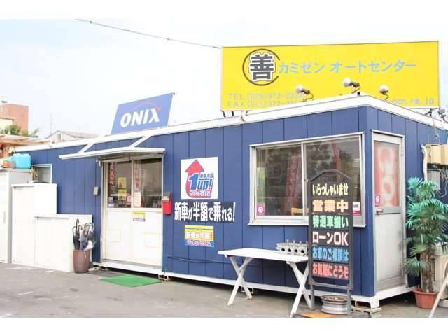 カミゼンオートセンター 京都やわた店/オニキス京都八幡