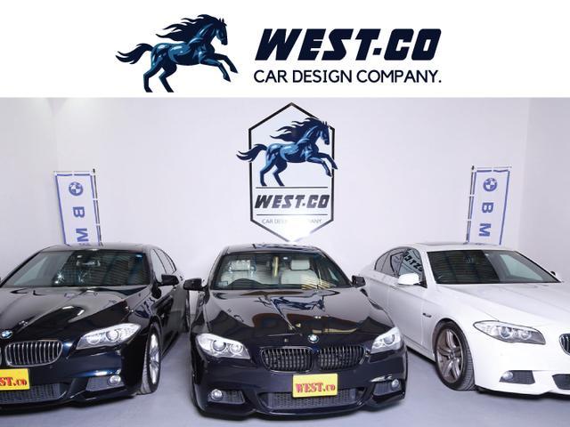 海外輸入車 BMW専門店 WEST.co(ウエスト)(1枚目)