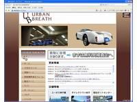 (株)アーバンブレス 伊丹店