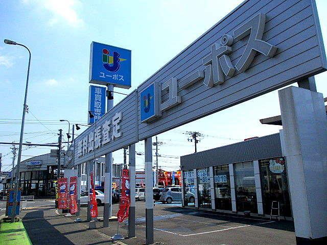 ユーポス外環東大阪店