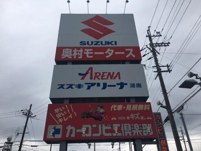 (株)奥村モータース 本店(5枚目)