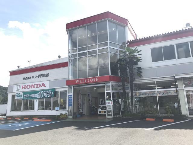 Honda Cars 西京都 綾部中央店(1枚目)