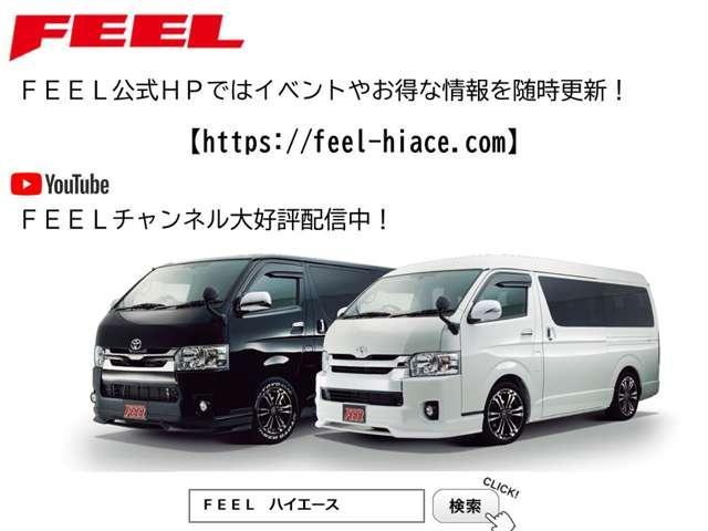 (株)FEEL ハイエース・キャラバン大阪店(2枚目)