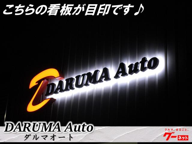 DARUMA Auto(6枚目)