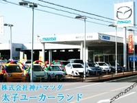 (株)神戸マツダ 太子ユーカーランド