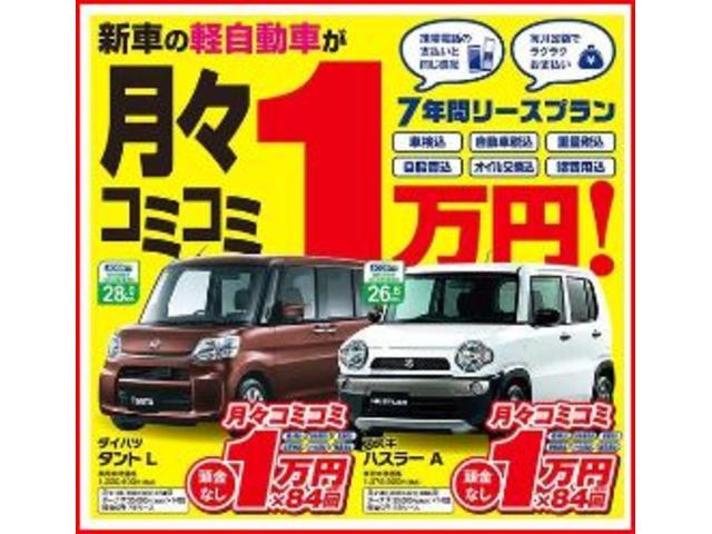 フラット7で新車が月1万円! なんと車検も自動車税もぜーんぶコミコミ!!安心の7年間!
