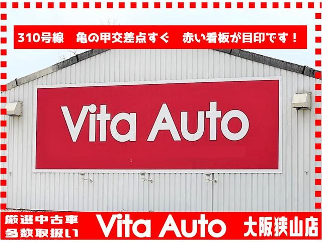 Vita Auto ビータオート大阪狭山店