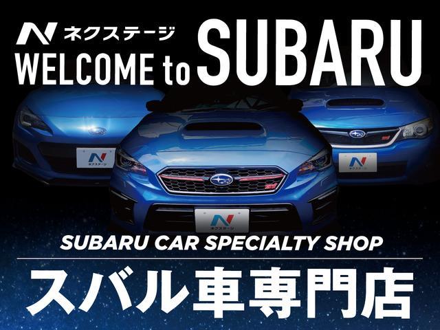 ネクステージ 茨木スバル車専門店(1枚目)