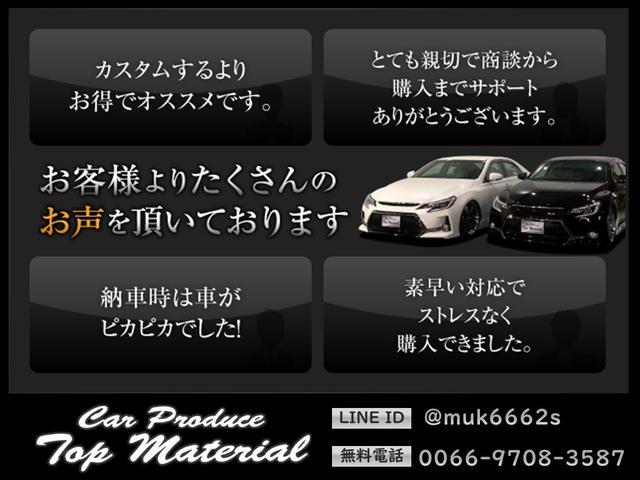 Top Material -(株)トップマテリアル- カスタムカー専門店(6枚目)