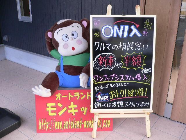 オートランドモンキッキ ONIX橿原店(1枚目)