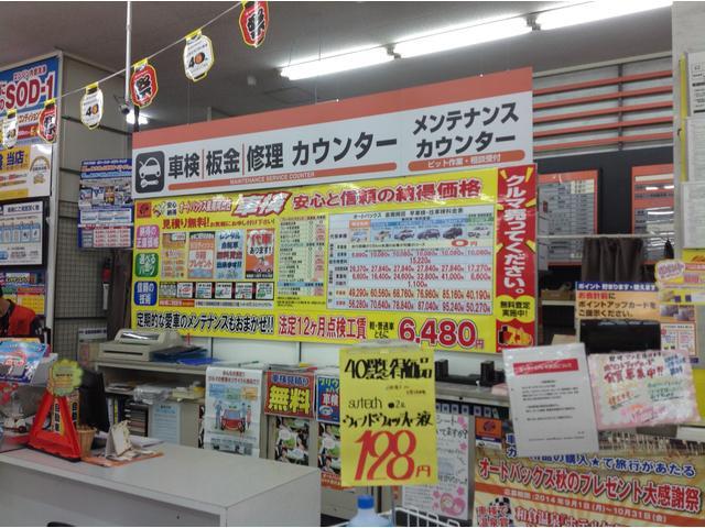 オートバックスカーズ・泉南岡田店(3枚目)