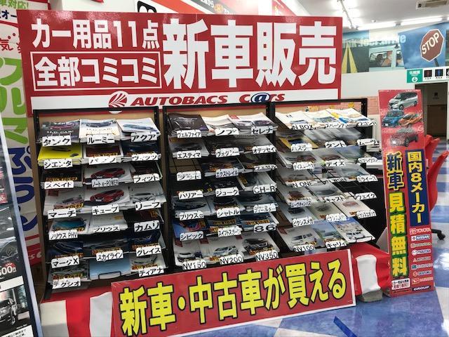 オートバックスカーズ 高砂店(3枚目)
