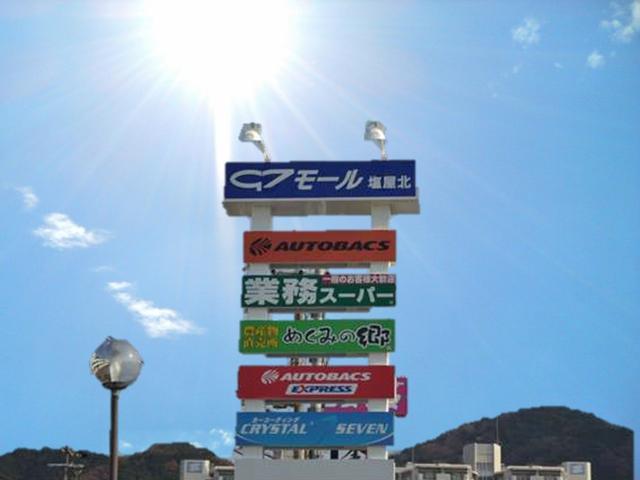 オートバックスカーズ 塩屋北店(4枚目)