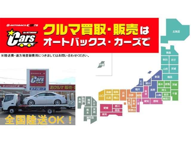 オートバックスカーズ・NEW土山店(3枚目)
