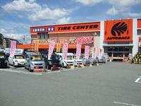 オートバックスカーズ・西昆陽店